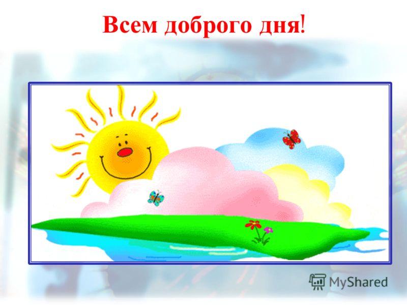 Всем доброго дня !