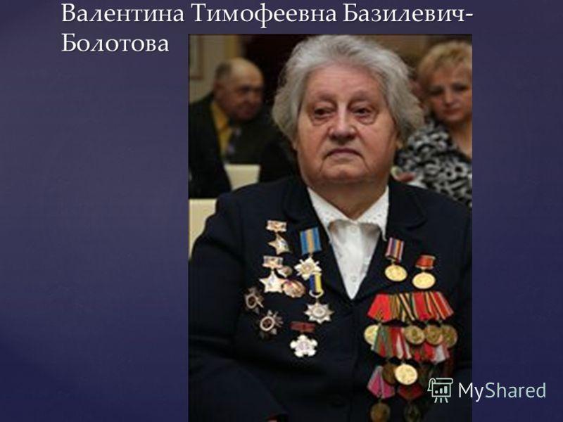 Валентина Тимофеевна Базилевич- Болотова