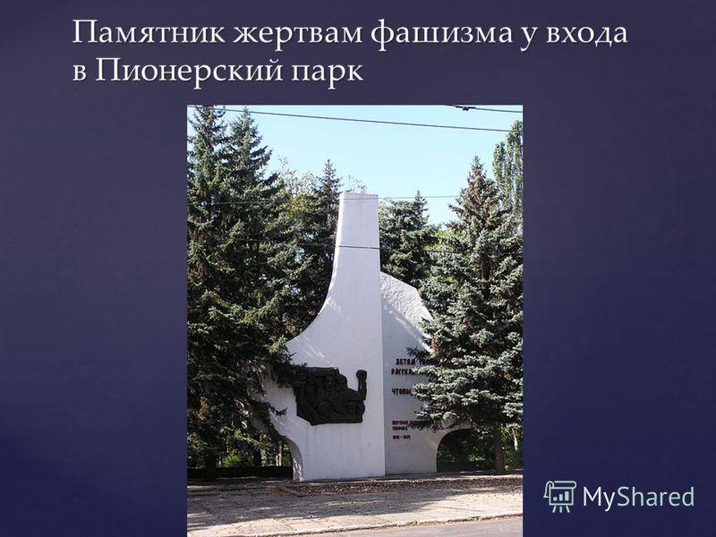 Памятник жертвам фашизма у входа в Пионерский парк