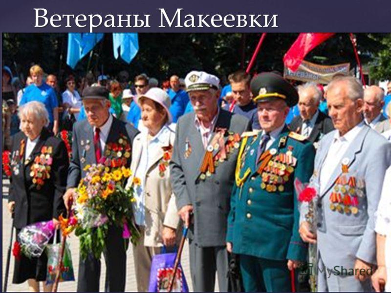 Ветераны Макеевки