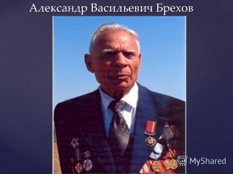 Александр Васильевич Брехов