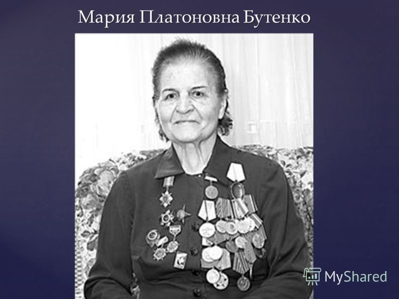 Мария Платоновна Бутенко