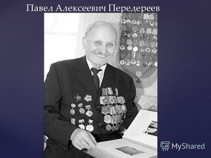 Павел Алексеевич Передереев