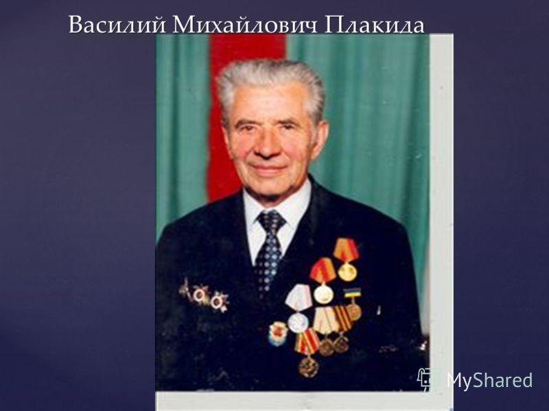 Василий Михайлович Плакида