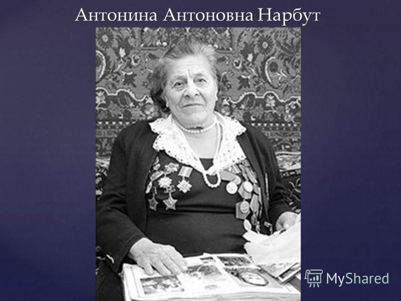 Антонина Антоновна Нарбут