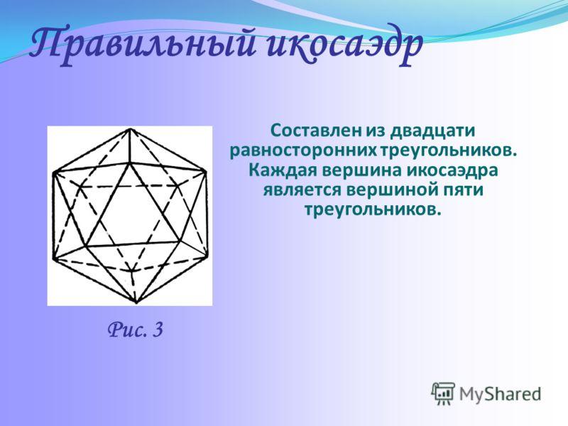 Свойства октаэдра Октаэдр можно вписать в тетраэдр, притом четыре (из восьми) грани октаэдра будут совмещены с четырьмя гранями тетраэдра, все шесть вершин октаэдра будут совмещены с центрами шести рёбер тетраэдра. Октаэдр с ребром у состоит из 6 окт