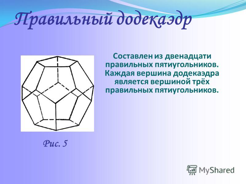 Свойства куба В куб можно вписать тетраэдр двумя способами, притом четыре вершины тетраэдра будут совмещены с четырьмя вершинами куба. Все шесть рёбер тетраэдра будут лежать на всех шести гранях куба и равны диагонали грани-квадрата. Четыре сечения к