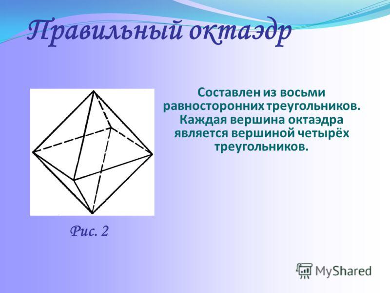 Свойства тетраэдра Параллельные плоскости, проходящие через пары скрещивающихся рёбер тетраэдра, определяют описанный около тетраэдра параллелепипед. Отрезок, соединяющий вершину тетраэдра с точкой пересечения медиан противоположной грани, называется