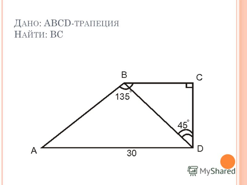 Д АНО : ABCD- ТРАПЕЦИЯ Н АЙТИ : BC