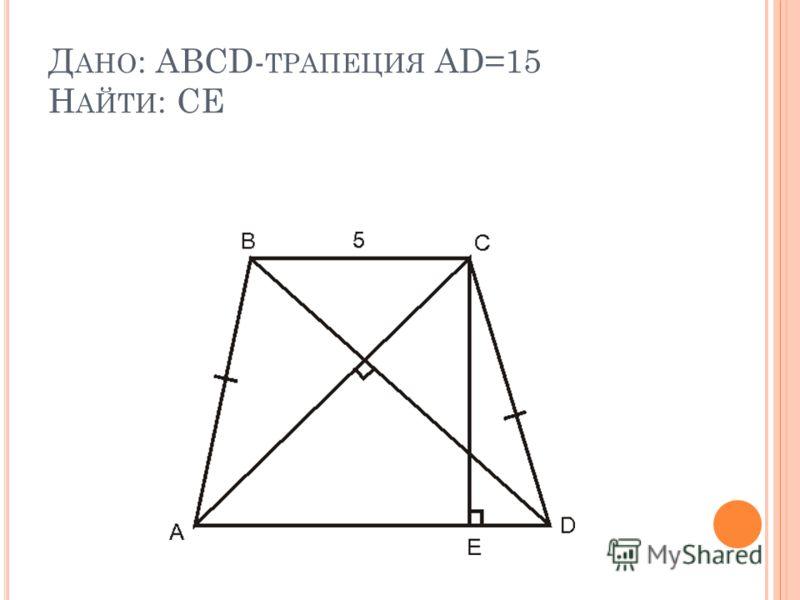 Д АНО : ABCD- ТРАПЕЦИЯ AD=15 Н АЙТИ : CE