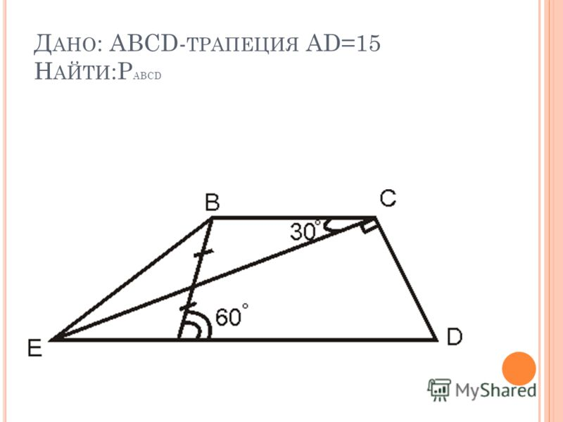 Д АНО : ABCD- ТРАПЕЦИЯ AD=15 Н АЙТИ :P ABCD