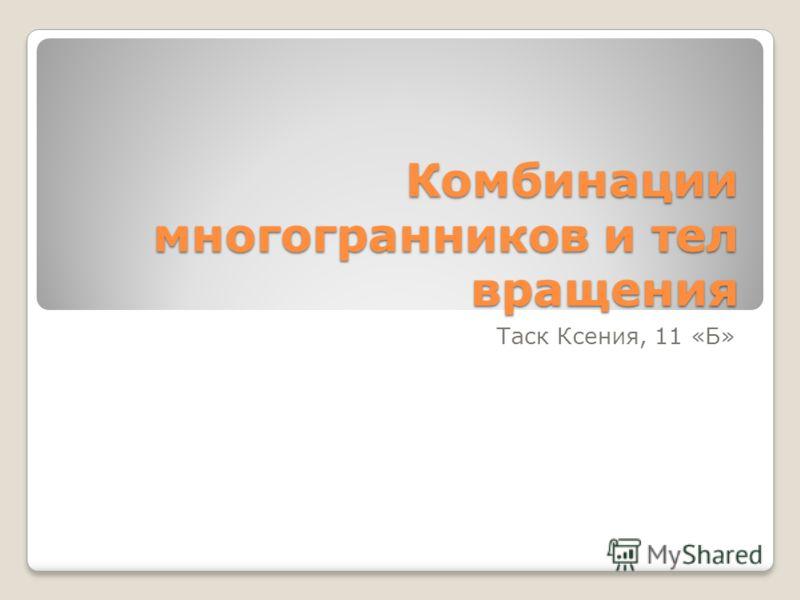 Комбинации многогранников и тел вращения Таск Ксения, 11 «Б»