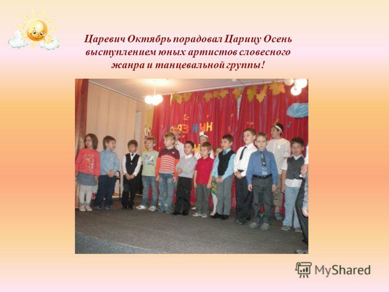 Царевич Октябрь порадовал Царицу Осень выступлением юных артистов словесного жанра и танцевальной группы!