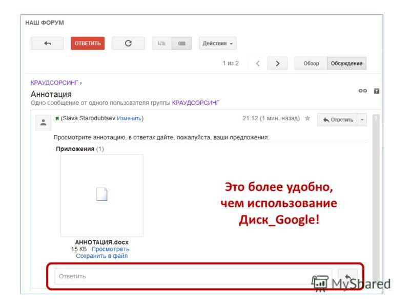 Что увидит пользователь при кликании на запись Это более удобно, чем использование Диск_Google!
