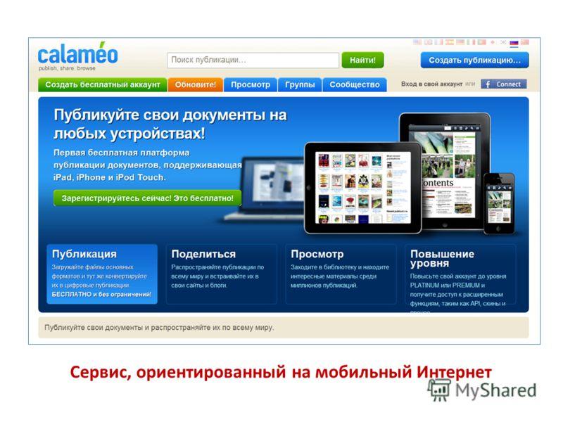 Сервис, ориентированный на мобильный Интернет