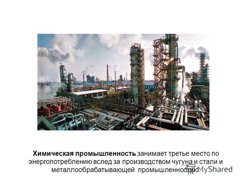 Химическая промышленность занимает третье место по энергопотреблению вслед за производством чугуна и стали и металлообрабатывающей промышленностью.