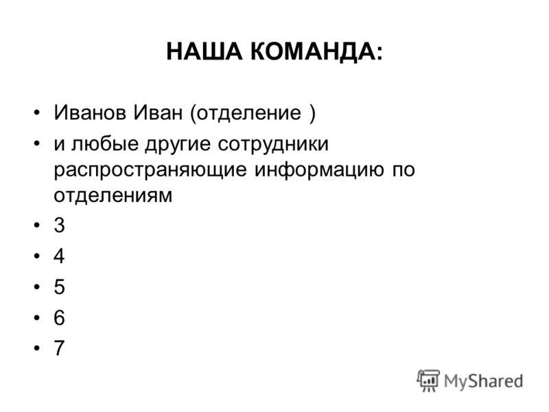 НАША КОМАНДА: Иванов Иван (отделение ) и любые другие сотрудники распространяющие информацию по отделениям 3 4 5 6 7