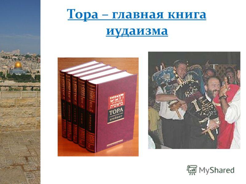 Тора – главная книга иудаизма