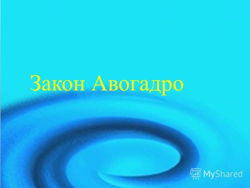 Закон Авогадро