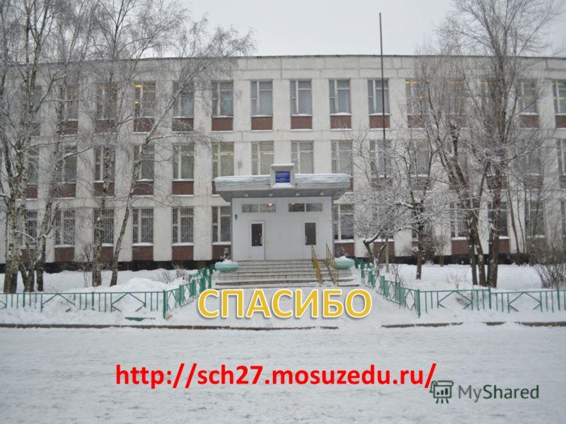 http://sch27.mosuzedu.ru/