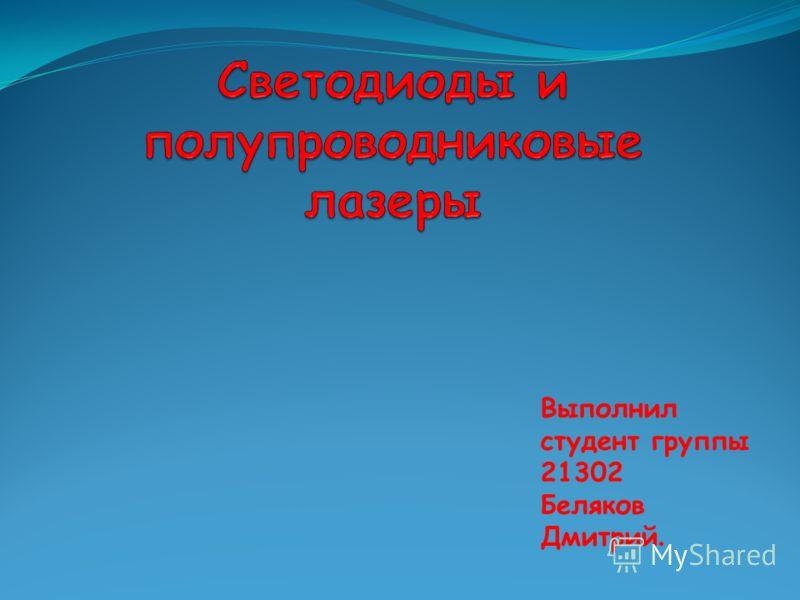 Выполнил студент группы 21302 Беляков Дмитрий.