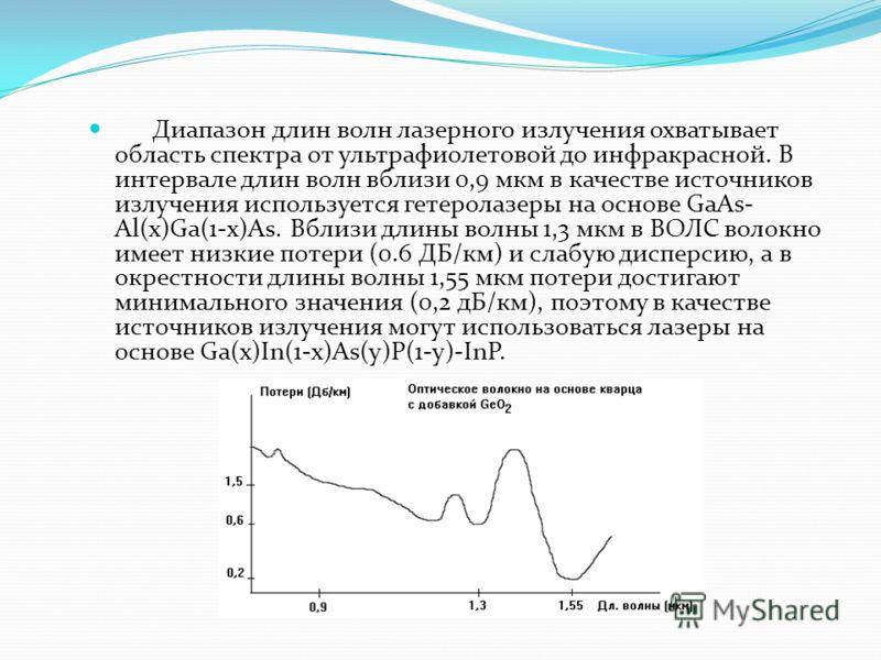 Диапазон длин волн лазерного излучения охватывает область спектра от ультрафиолетовой до инфракрасной. В интервале длин волн вблизи 0,9 мкм в качестве источников излучения используется гетеролазеры на основе GaAs- Al(x)Ga(1-x)As. Вблизи длины волны 1