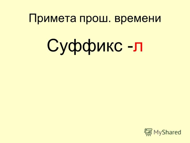 Примета прош. времени Суффикс -л