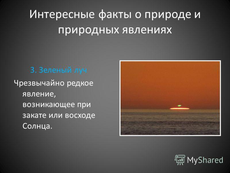 Интересные факты о природе и природных явлениях 3. Зеленый луч Чрезвычайно редкое явление, возникающее при закате или восходе Солнца.