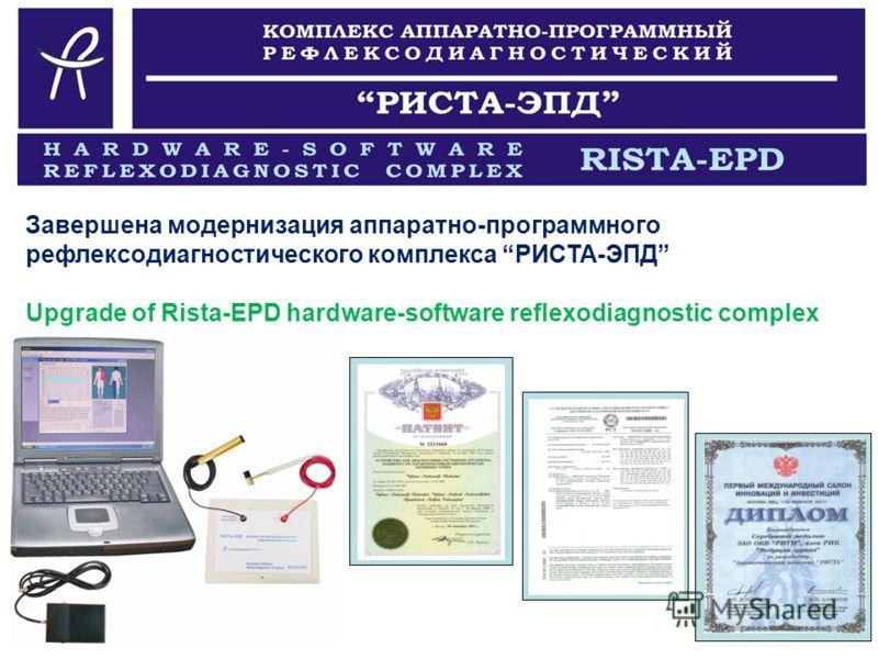 Завершена модернизация аппаратно-программного рефлексодиагностического комплекса РИСТА-ЭПД Upgrade of Rista-EPD hardware-software reflexodiagnostic complex