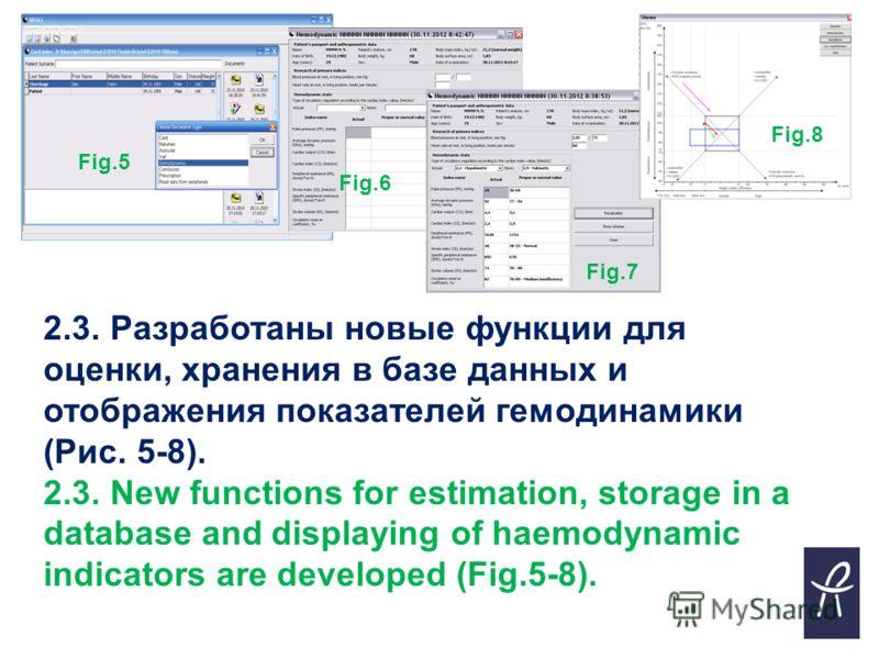 2.3. Разработаны новые функции для оценки, хранения в базе данных и отображения показателей гемодинамики (Рис. 5-8). 2.3. New functions for estimation, storage in a database and displaying of haemodynamic indicators are developed (Fig.5-8). Fig.5 Fig