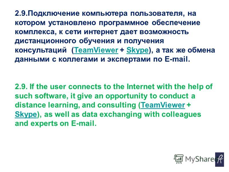 2.9.Подключение компьютера пользователя, на котором установлено программное обеспечение комплекса, к сети интернет дает возможность дистанционного обучения и получения консультаций (TeamViewer + Skype), а так же обмена данными с коллегами и экспертам