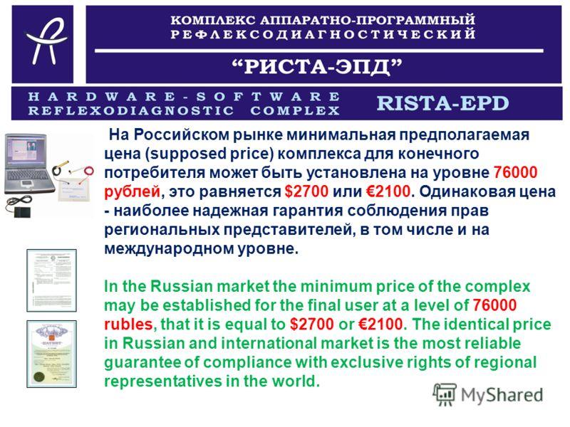 На Российском рынке минимальная предполагаемая цена (supposed price) комплекса для конечного потребителя может быть установлена на уровне 76000 рублей, это равняется $2700 или 2100. Одинаковая цена - наиболее надежная гарантия соблюдения прав региона