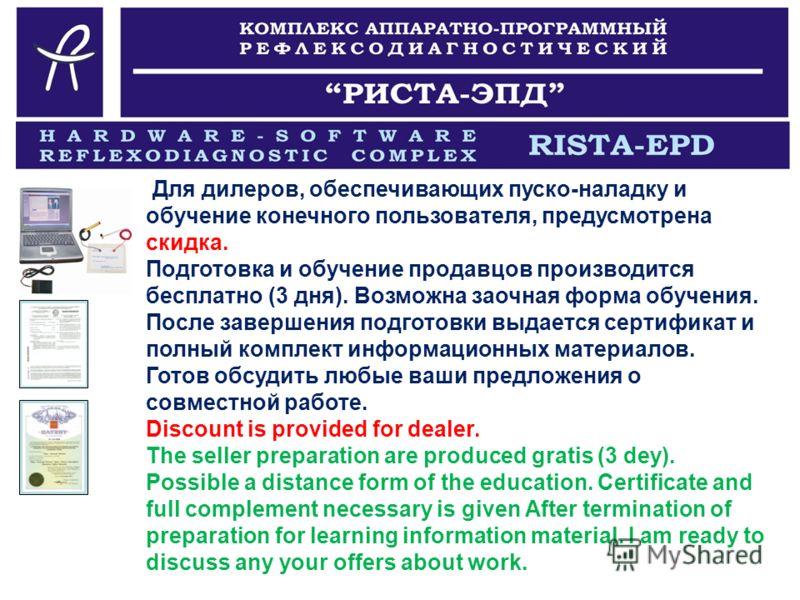 Для дилеров, обеспечивающих пуско-наладку и обучение конечного пользователя, предусмотрена скидка. Подготовка и обучение продавцов производится бесплатно (3 дня). Возможна заочная форма обучения. После завершения подготовки выдается сертификат и полн