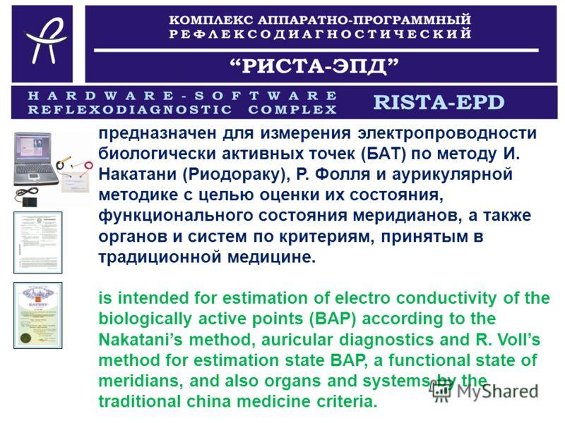 предназначен для измерения электропроводности биологически активных точек (БАТ) по методу И. Накатани (Риодораку), Р. Фолля и аурикулярной методике с целью оценки их состояния, функционального состояния меридианов, а также органов и систем по критери