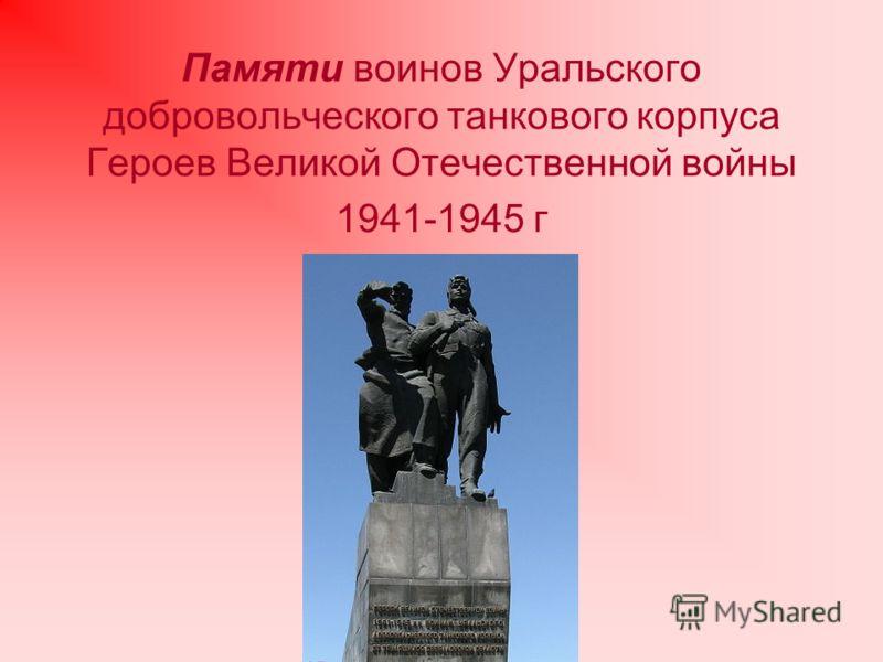 Памяти воинов Уральского добровольческого танкового корпуса Героев Великой Отечественной войны 1941-1945 г