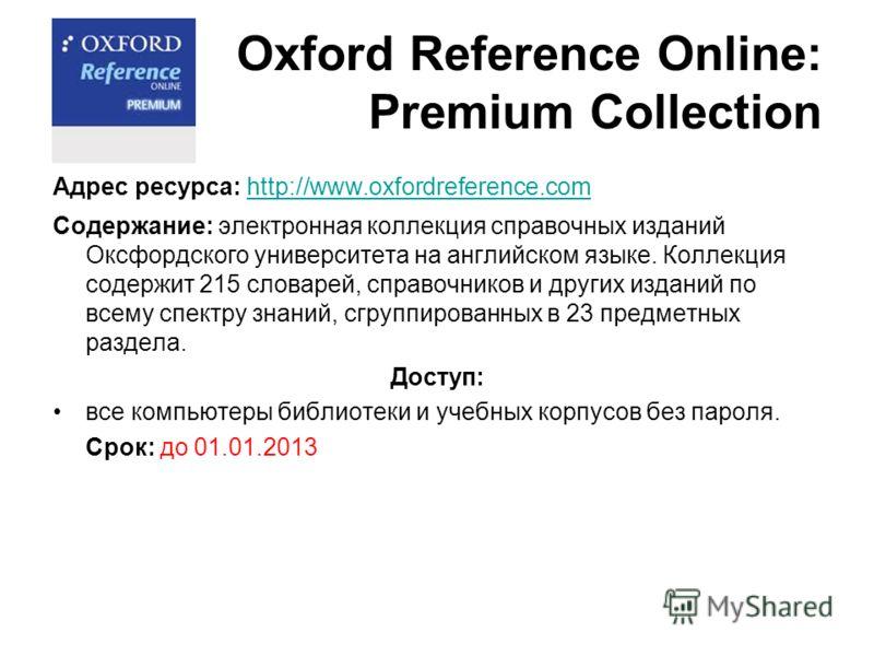 Oxford Reference Online: Premium Collection Адрес ресурса: http://www.oxfordreference.com Содержание: электронная коллекция справочных изданий Оксфордского университета на английском языке. Коллекция содержит 215 словарей, справочников и других издан