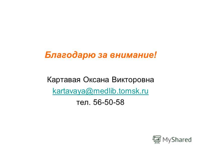 Благодарю за внимание! Картавая Оксана Викторовна kartavaya@medlib.tomsk.ru тел. 56-50-58