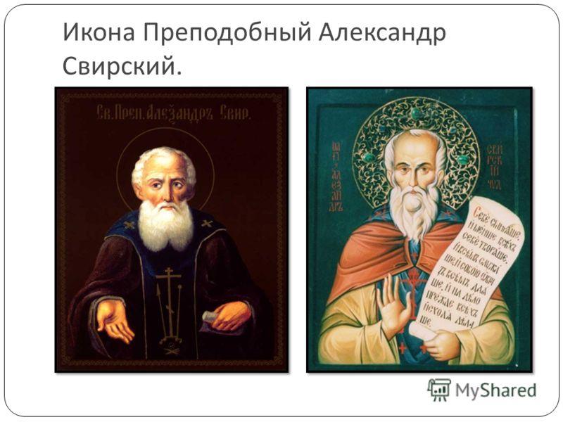 Икона Преподобный Александр Свирский.