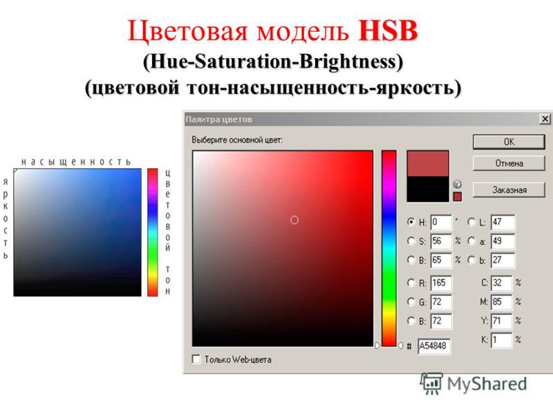 HSB (Hue-Saturation-Brightness) (цветовой тон-насыщенность-яркость) Цветовая модель HSB (Hue-Saturation-Brightness) (цветовой тон-насыщенность-яркость)