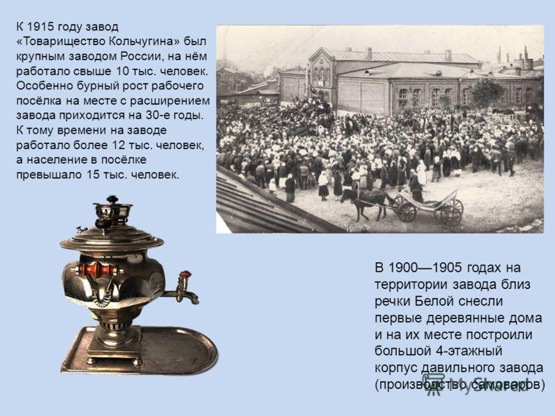К 1915 году завод «Товарищество Кольчугина» был крупным заводом России, на нём работало свыше 10 тыс. человек. Особенно бурный рост рабочего посёлка на месте с расширением завода приходится на 30-е годы. К тому времени на заводе работало более 12 тыс
