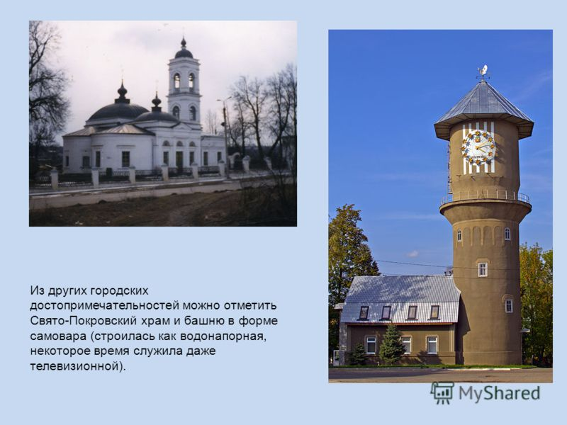 Из других городских достопримечательностей можно отметить Свято-Покровский храм и башню в форме самовара (строилась как водонапорная, некоторое время служила даже телевизионной).