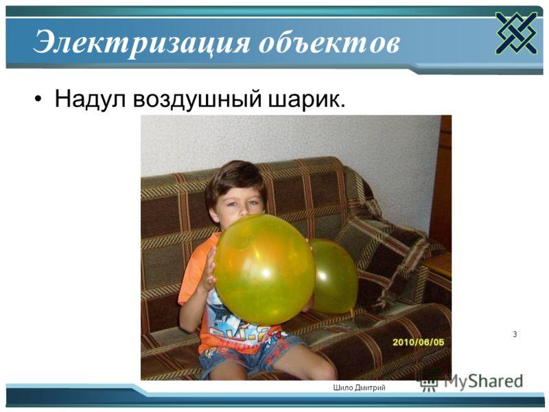 Шило Дмитрий 3 Электризация объектов Надул воздушный шарик.