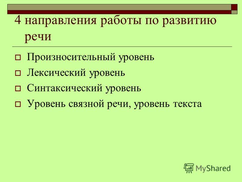 4 направления работы по развитию речи Произносительный уровень Лексический уровень Синтаксический уровень Уровень связной речи, уровень текста