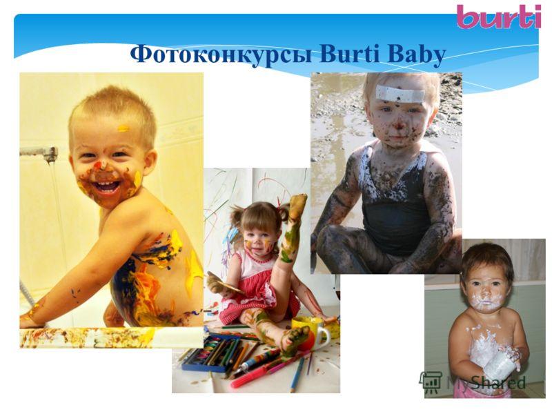 Фотоконкурсы Burti Baby