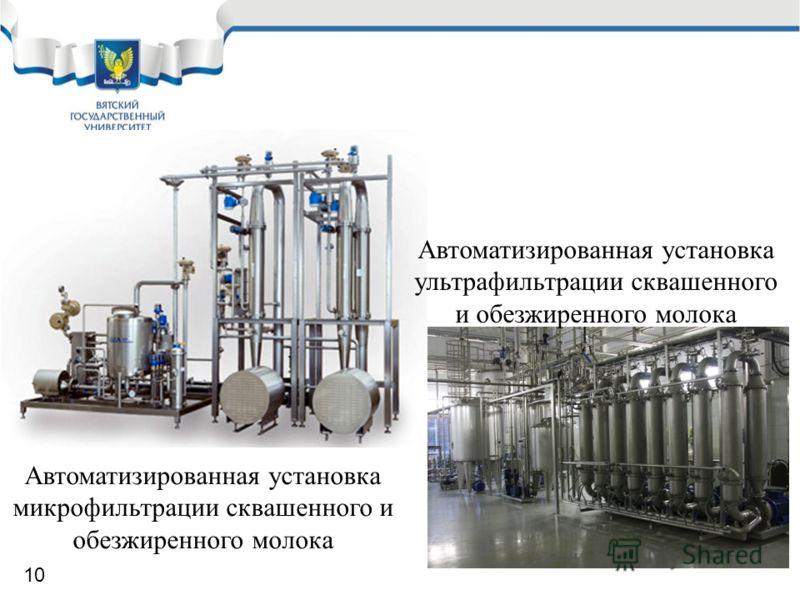 Автоматизированная установка ультрафильтрации сквашенного и обезжиренного молока Автоматизированная установка микрофильтрации сквашенного и обезжиренного молока 10