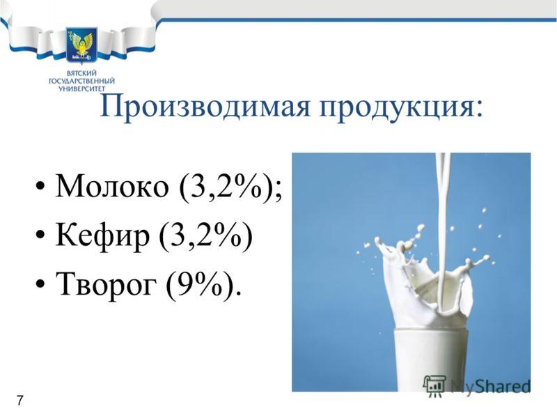 Производимая продукция: Молоко (3,2%); Кефир (3,2%) Творог (9%). 7