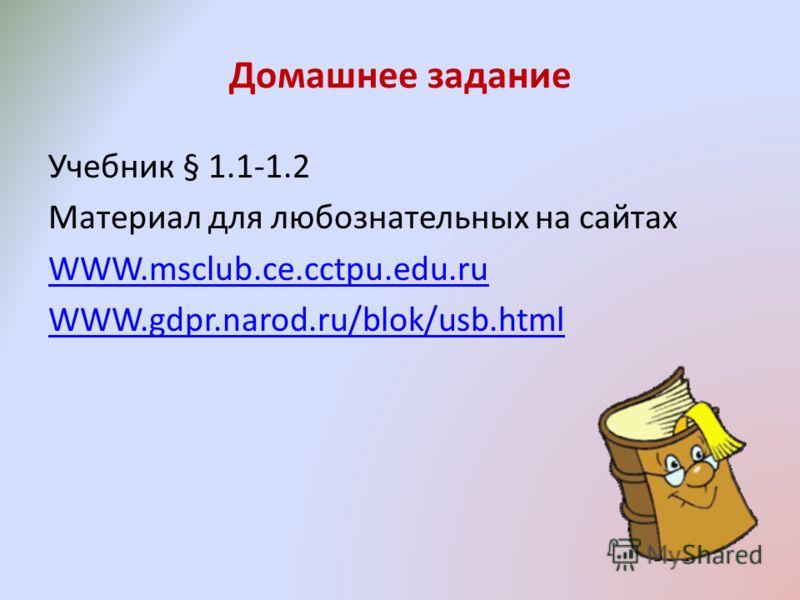 Домашнее задание Учебник § 1.1-1.2 Материал для любознательных на сайтах WWW.msclub.ce.cctpu.edu.ru WWW.gdpr.narod.ru/blok/usb.html