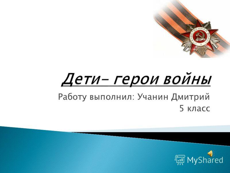 Работу выполнил: Учанин Дмитрий 5 класс