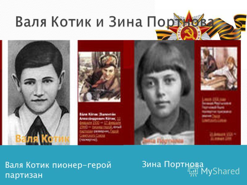 Валя Котик пионер-герой партизан Зина Портнова