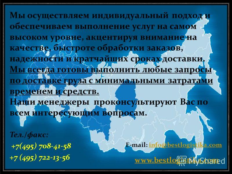 Тел./факс: +7(495) 708-41-58 +7 (495) 722-13-56 www.bestlogistika.com E-mail: info@bestlogistika.cominfo@bestlogistika.com Мы осуществляем индивидуальный подход и обеспечиваем выполнение услуг на самом высоком уровне, акцентируя внимание на качестве,